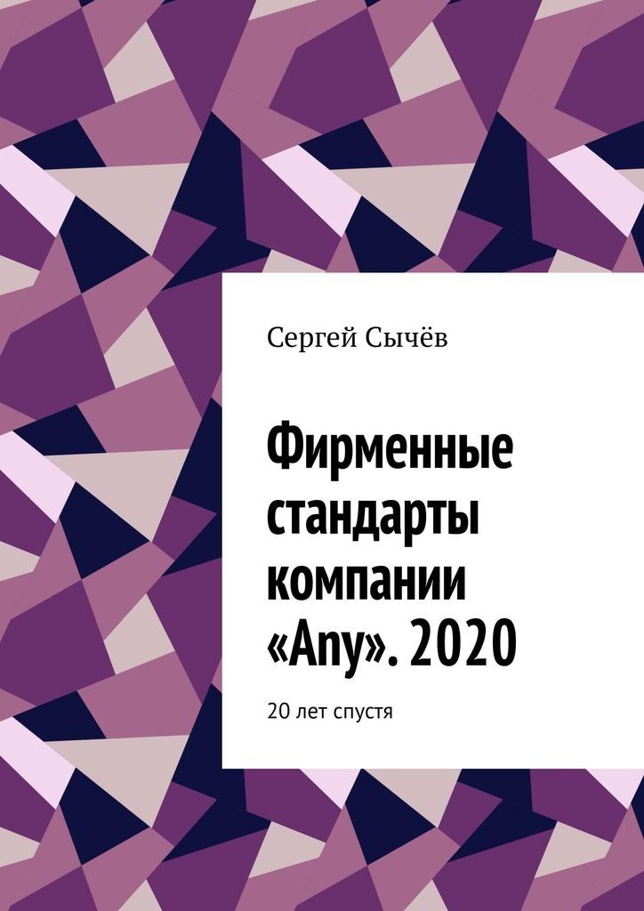 Фирменные стандарты компании «Any».2020. 20лет спустя
