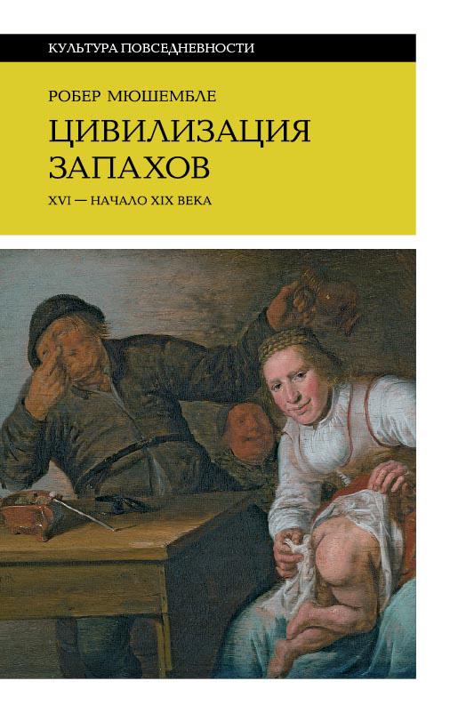 Цивилизация запахов. XVI–начало XIXвека
