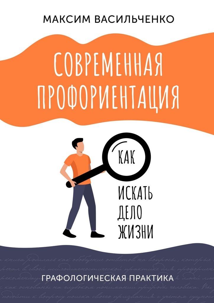 Современная профориентация: как искать дело жизни