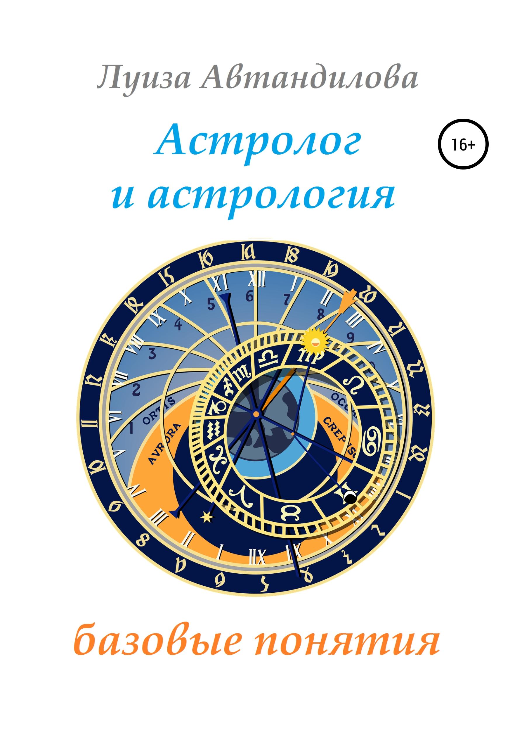 Астролог и астрология: базовые понятия