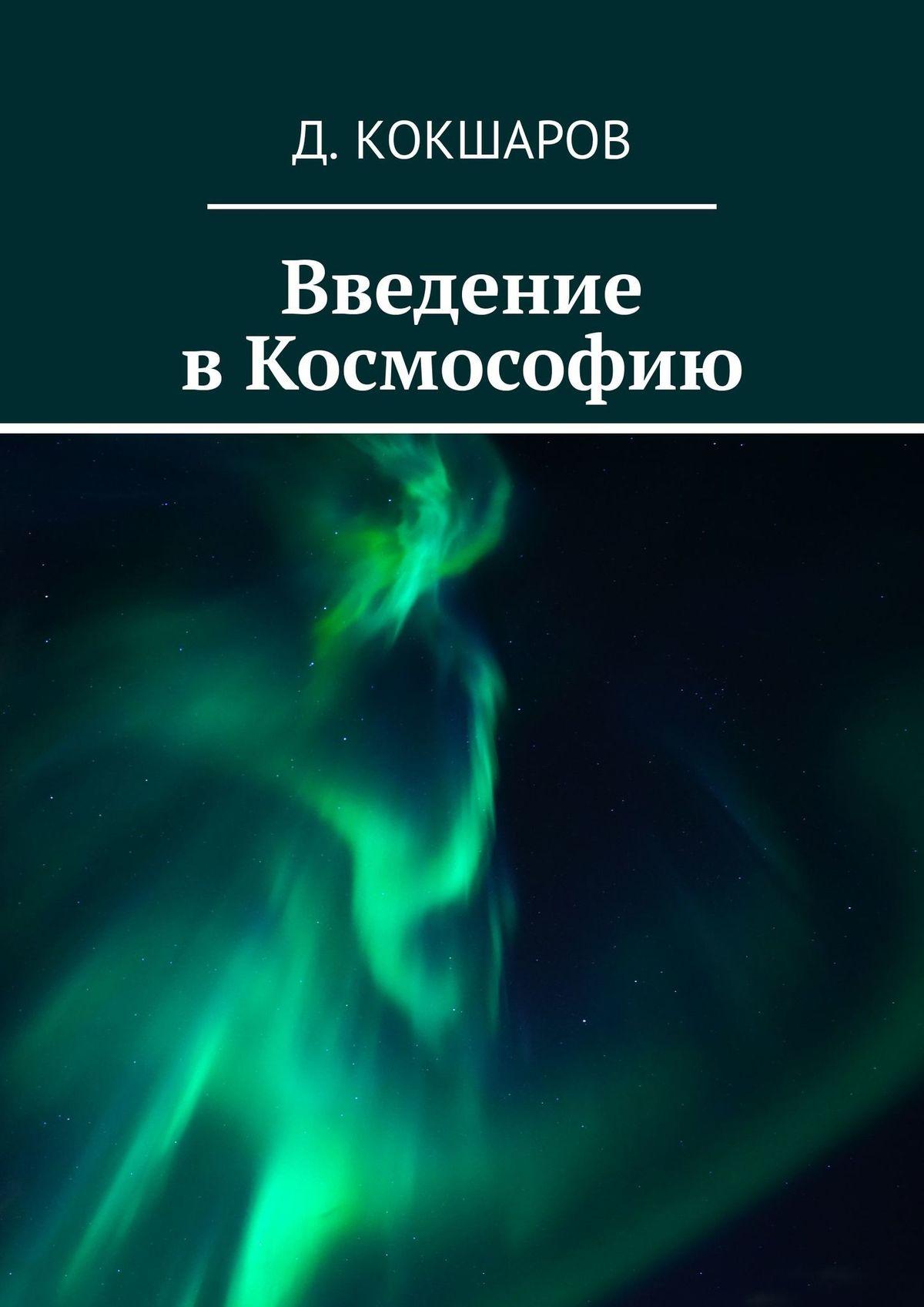 Введение вКосмософию