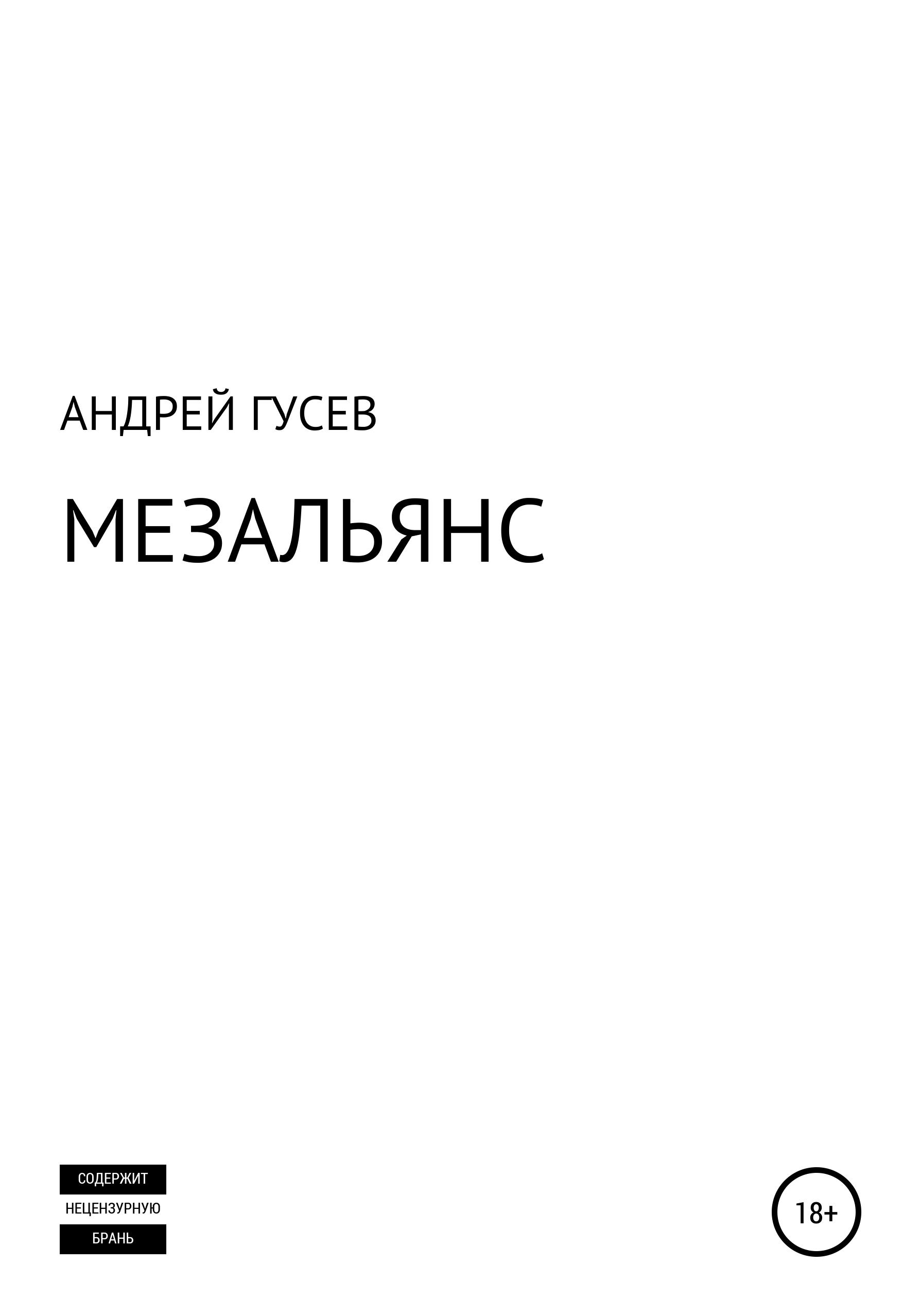 МЕЗАЛЬЯНС