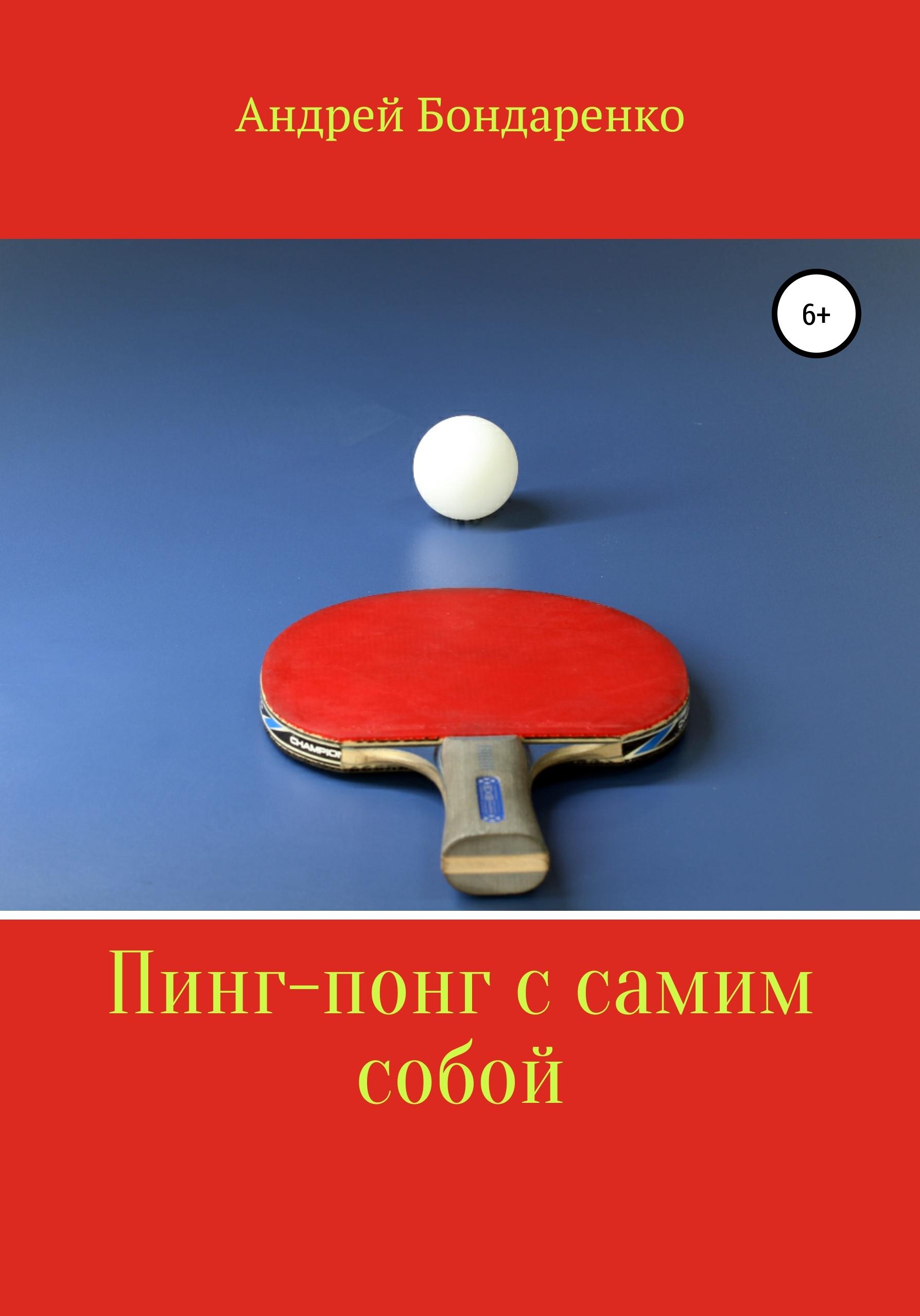 Пинг-понг с самим собой