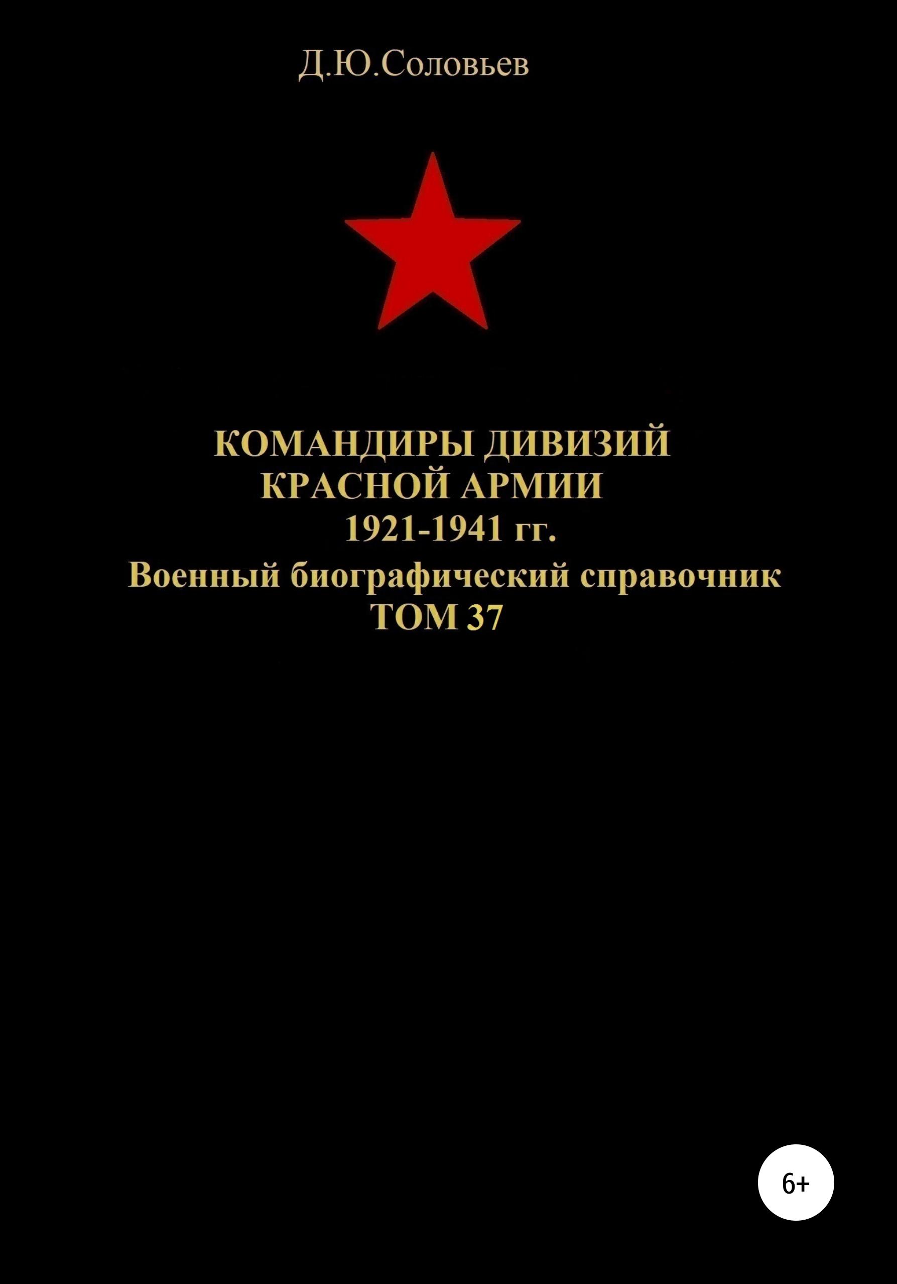 Командиры дивизий Красной Армии 1921-1941 гг. Том 37