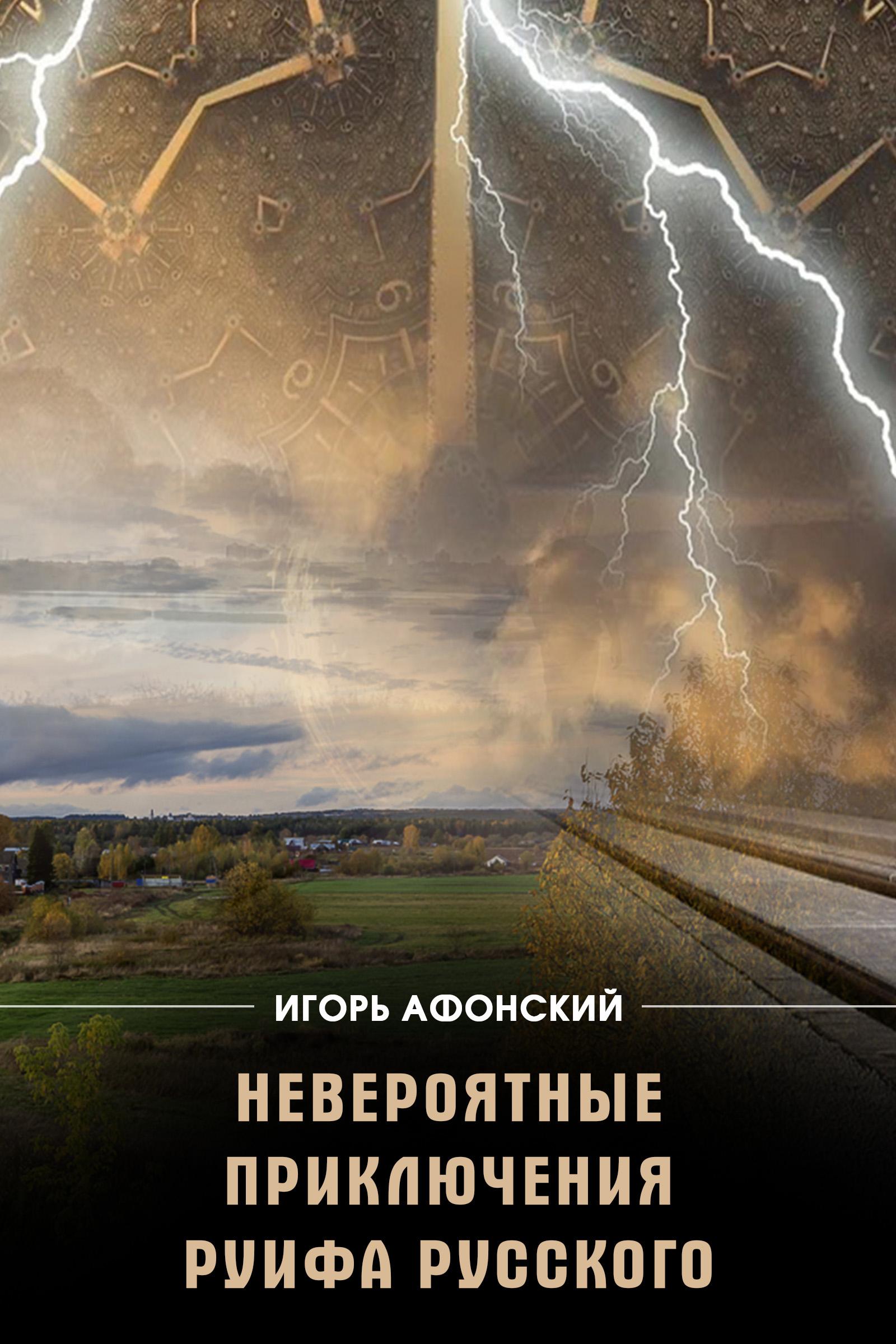 Невероятные приключения Руифа Русского
