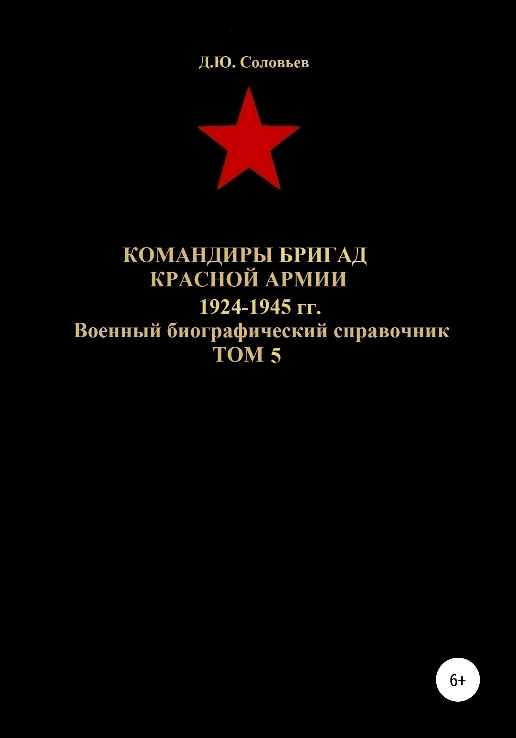 Командиры бригад Красной Армии 1924-1945 гг. Том 5