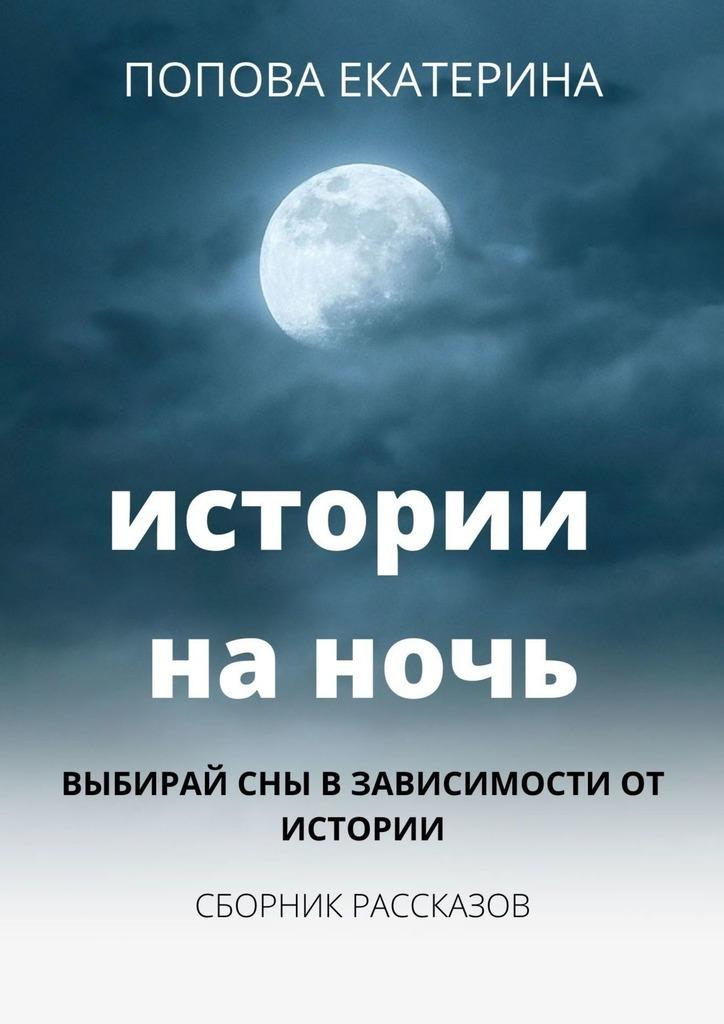 Истории наночь