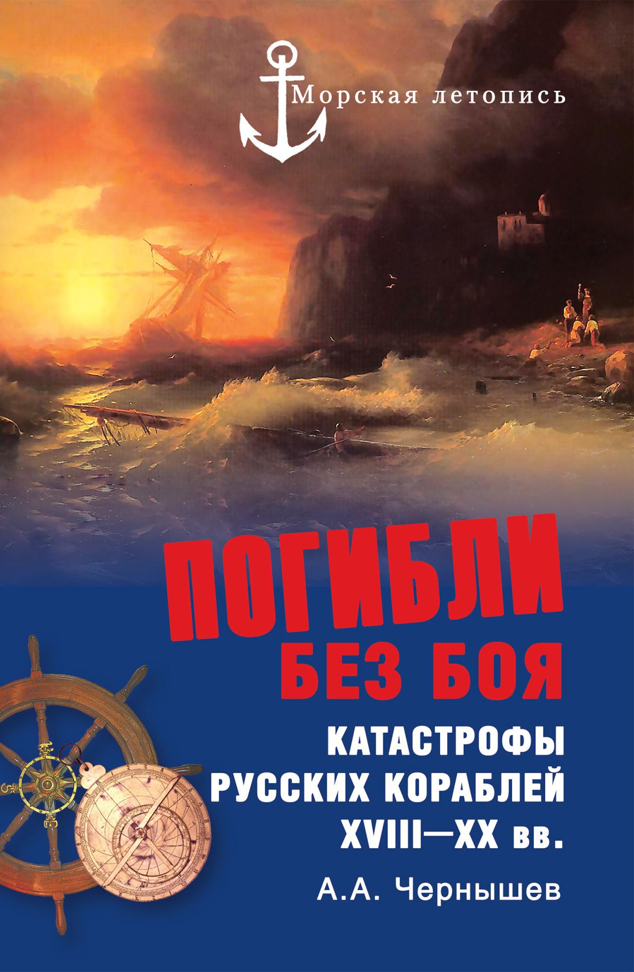 Погибли без боя. Катастрофы русских кораблей XVIII–XX вв.