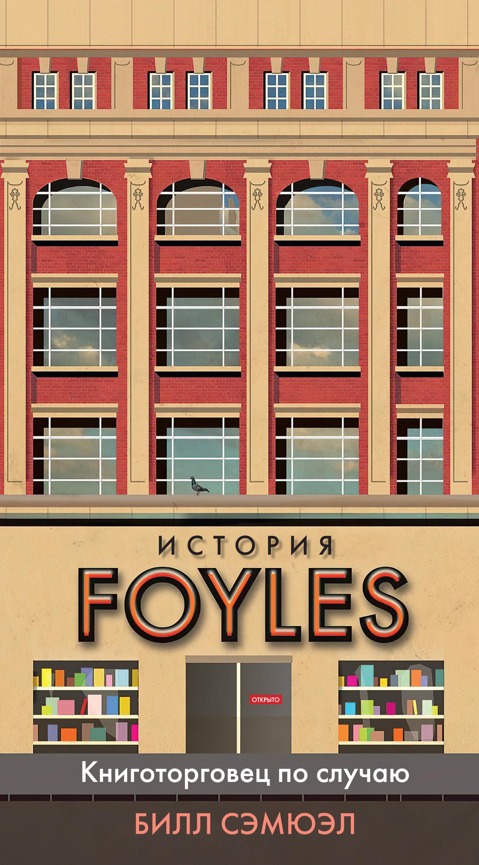 История Foyles. Книготорговец по случаю