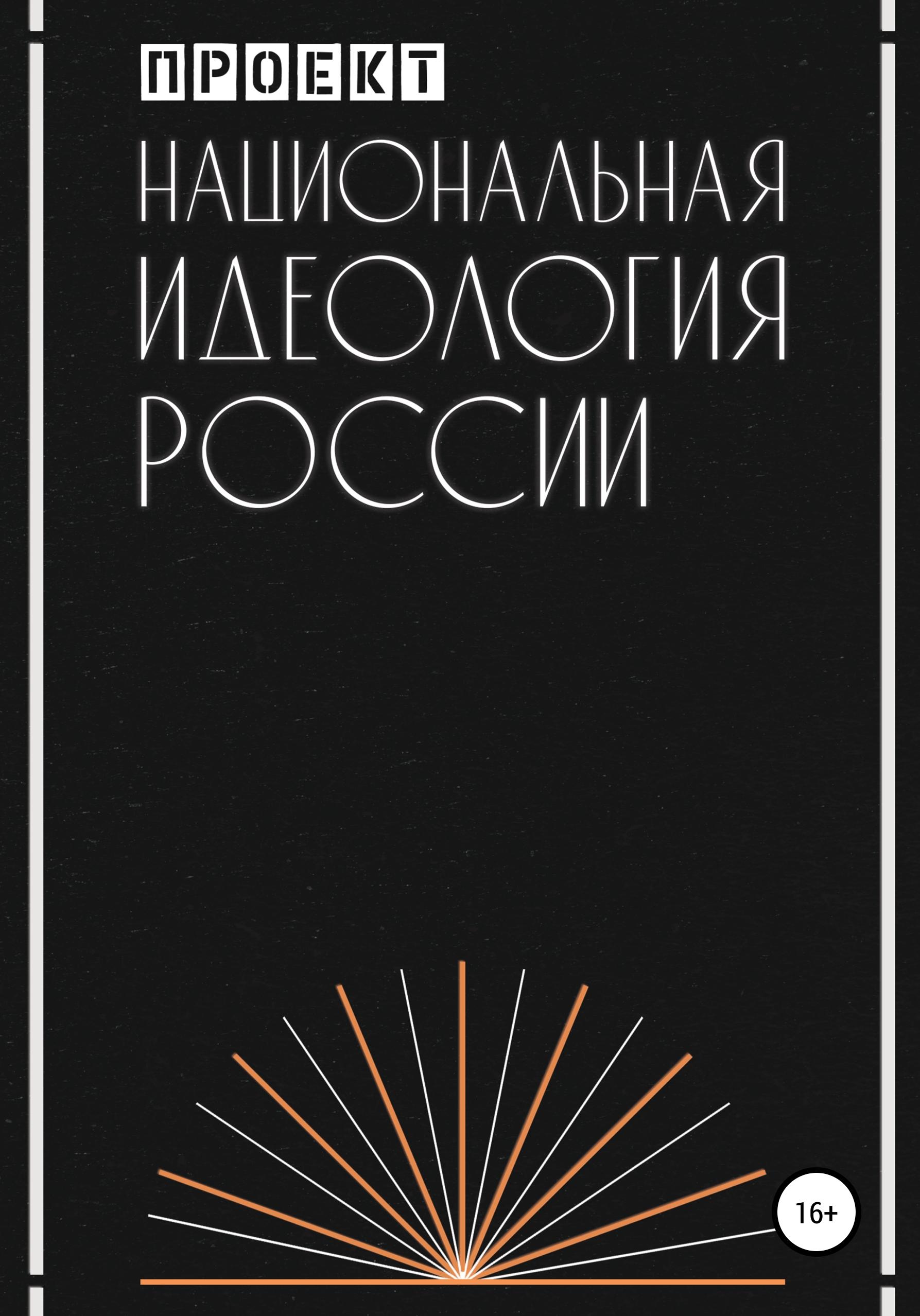Национальная идеология России