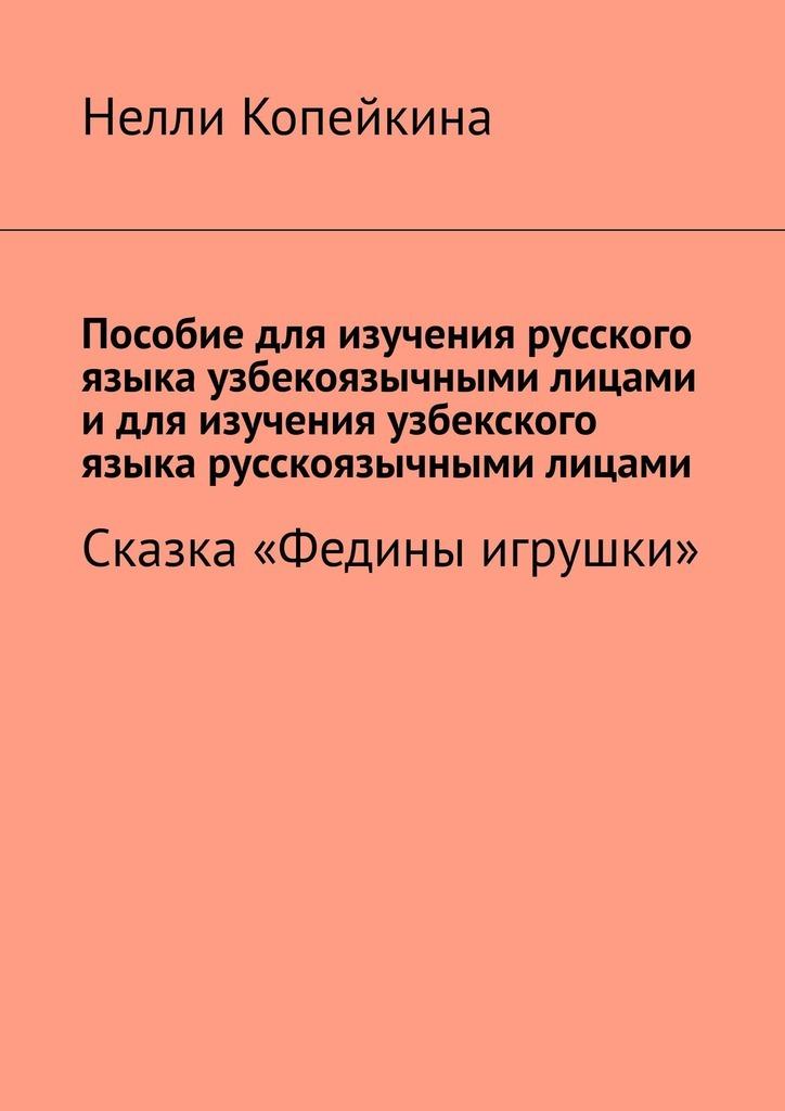 Пособие для изучения русского языка узбекоязычными лицами идля изучения узбекского языка русскоязычными лицами. Сказка «Федины игрушки»