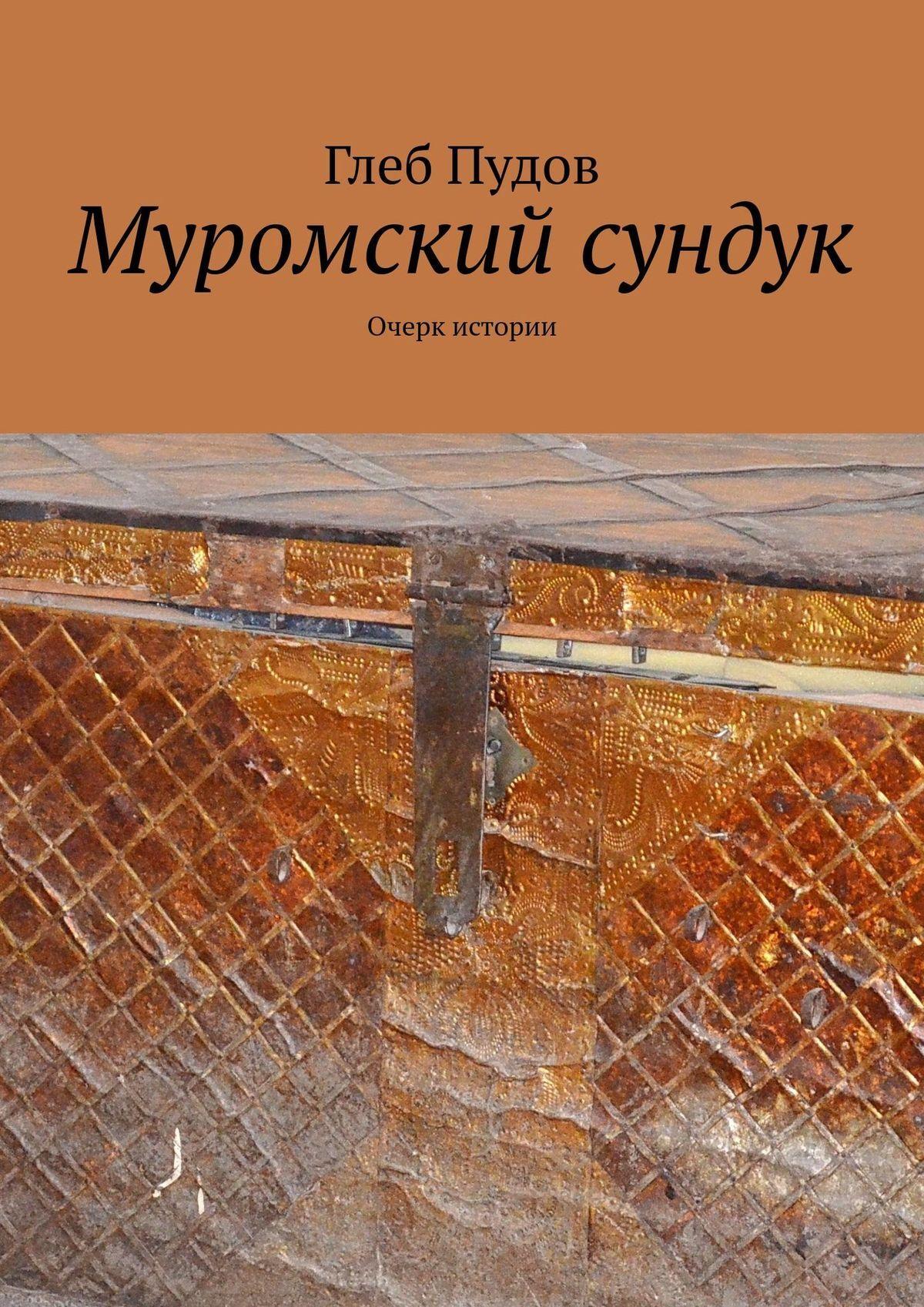 Муромский сундук. Очерк истории