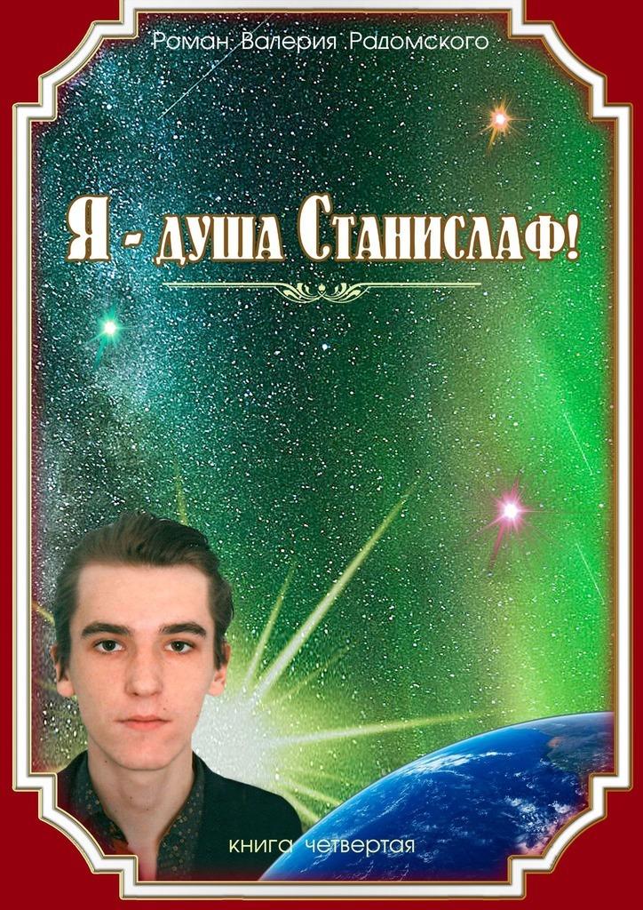 Я– душа Станислаф! Книга четвёртая