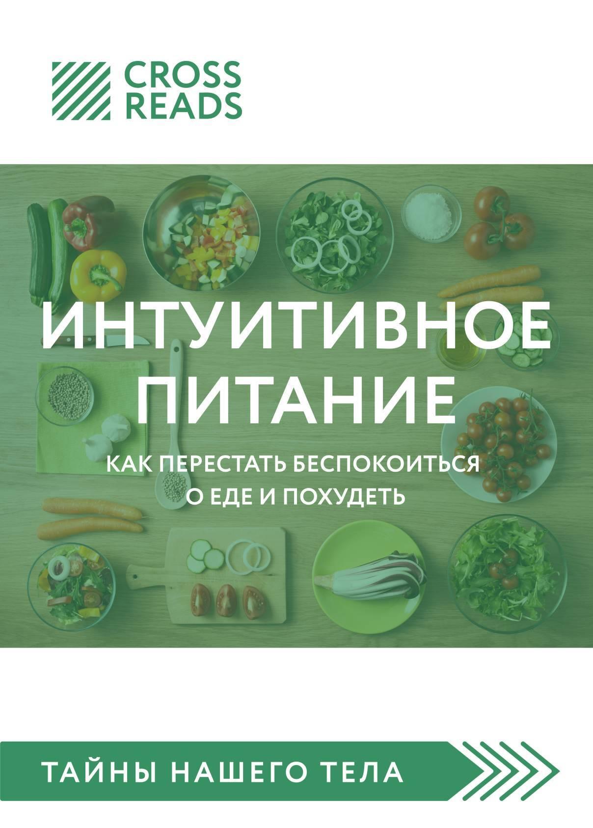 Обзор на книгу Светланы Бронниковой «Интуитивное питание. Как перестать беспокоиться о еде и похудеть»