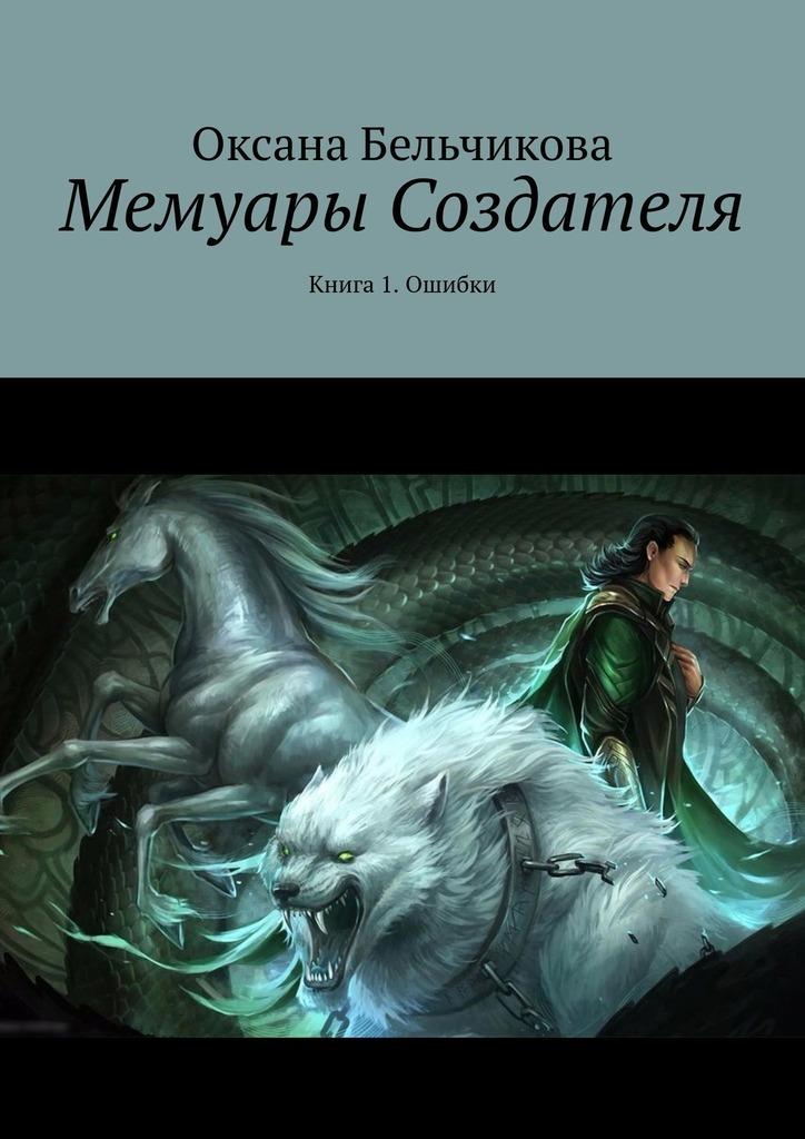 Мемуары Создателя. Книга1. Ошибки