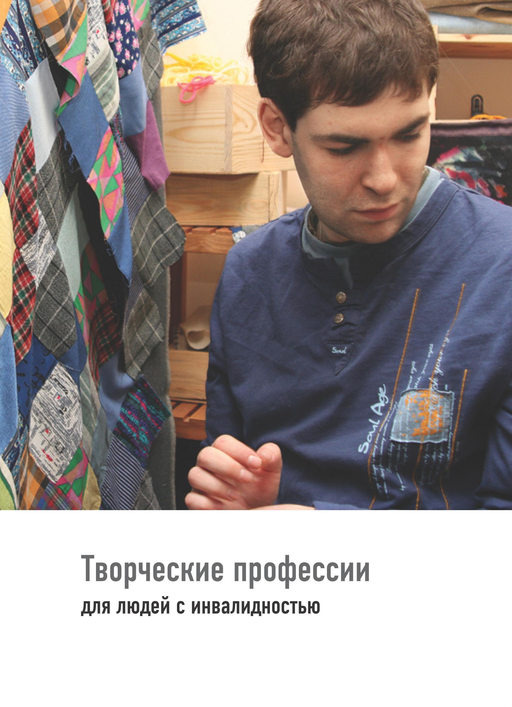 Творческие профессии для людей с инвалидностью