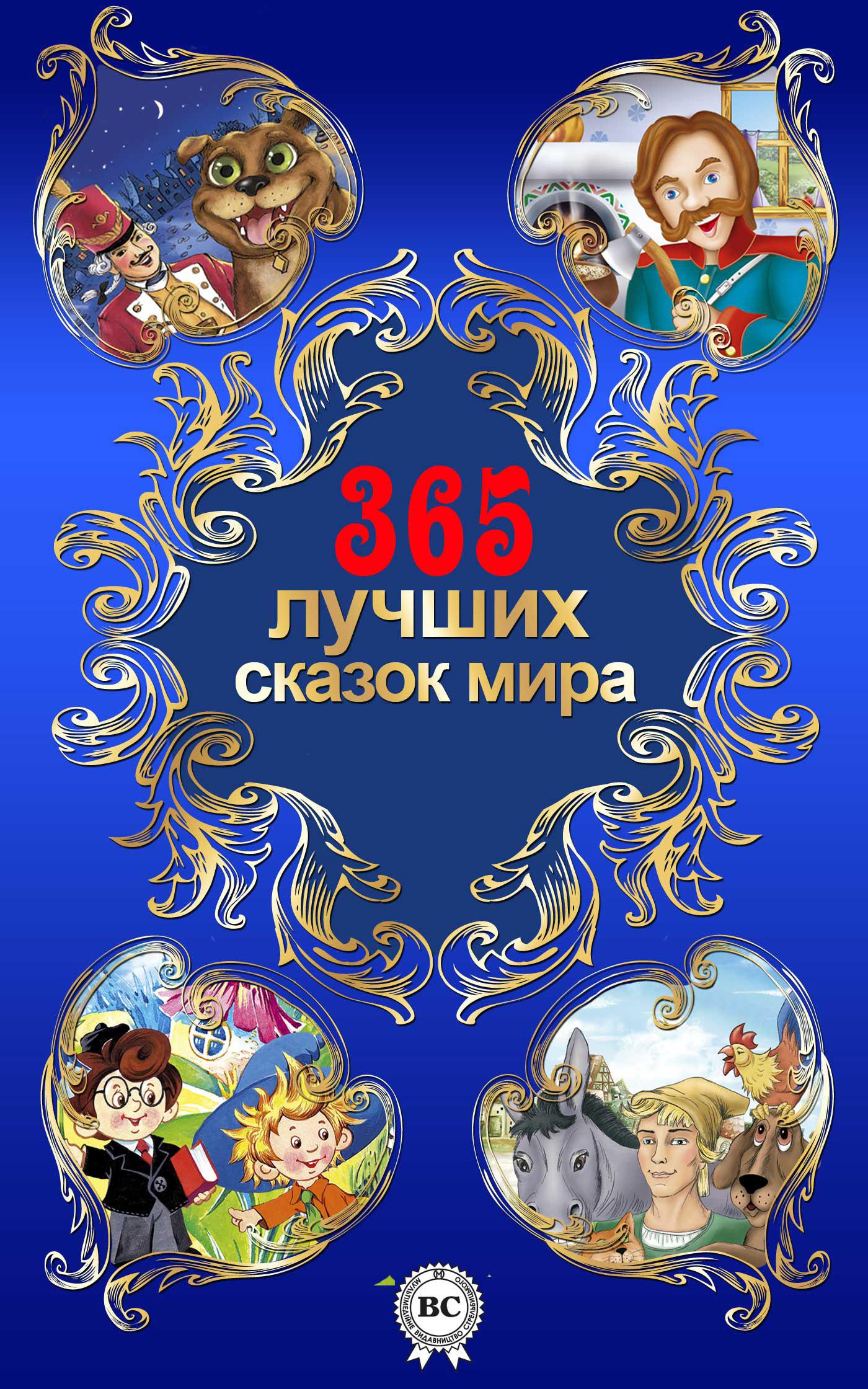 365 лучших сказок мира