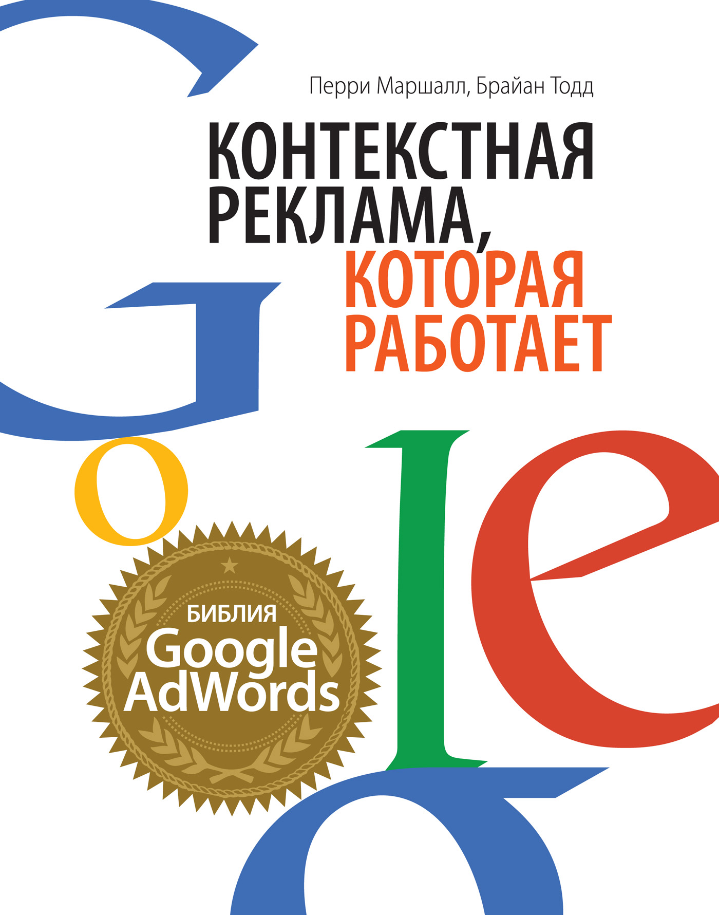 Контекстная реклама, которая работает. Библия Google AdWords