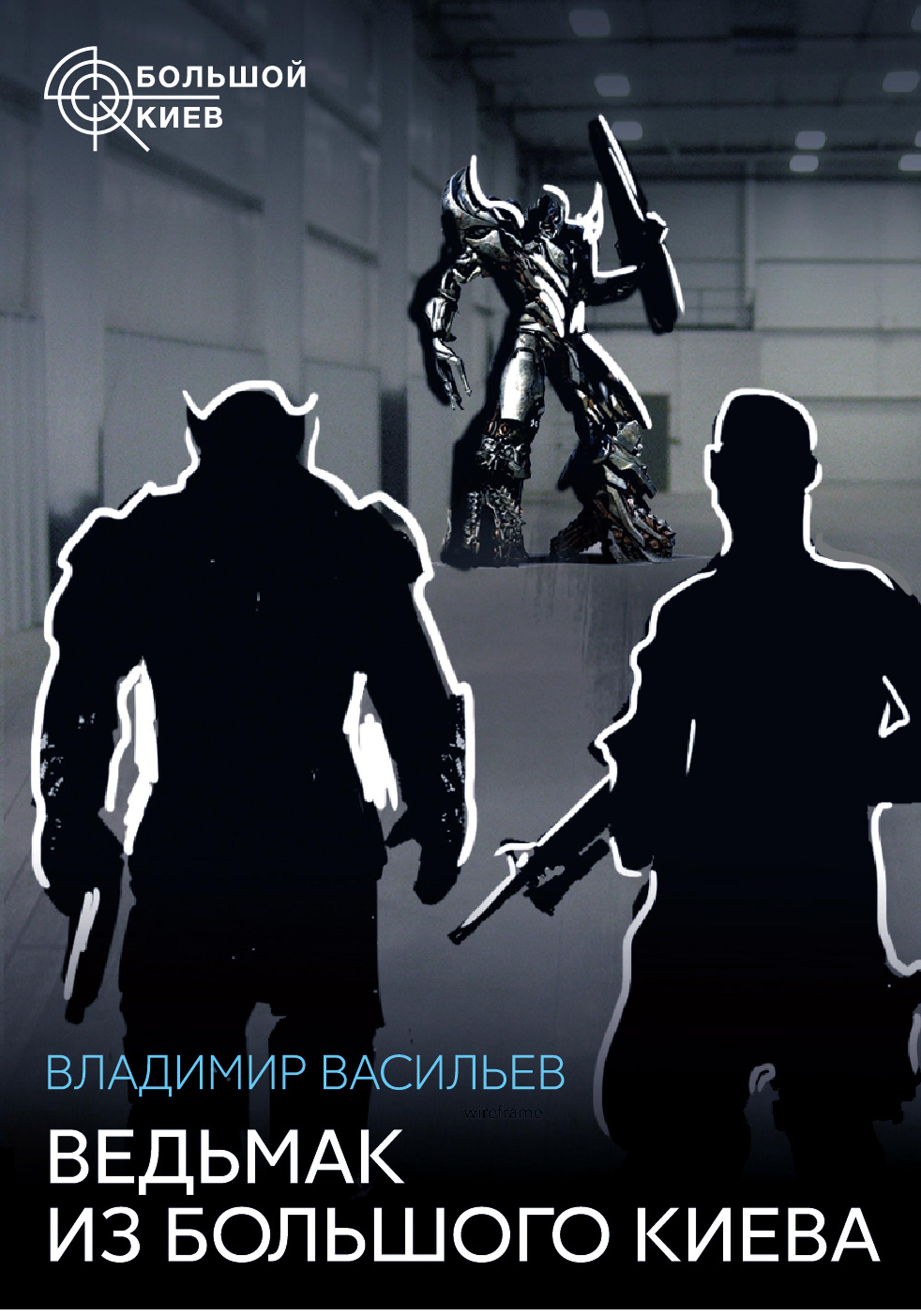 Ведьмак из Большого Киева (сборник)