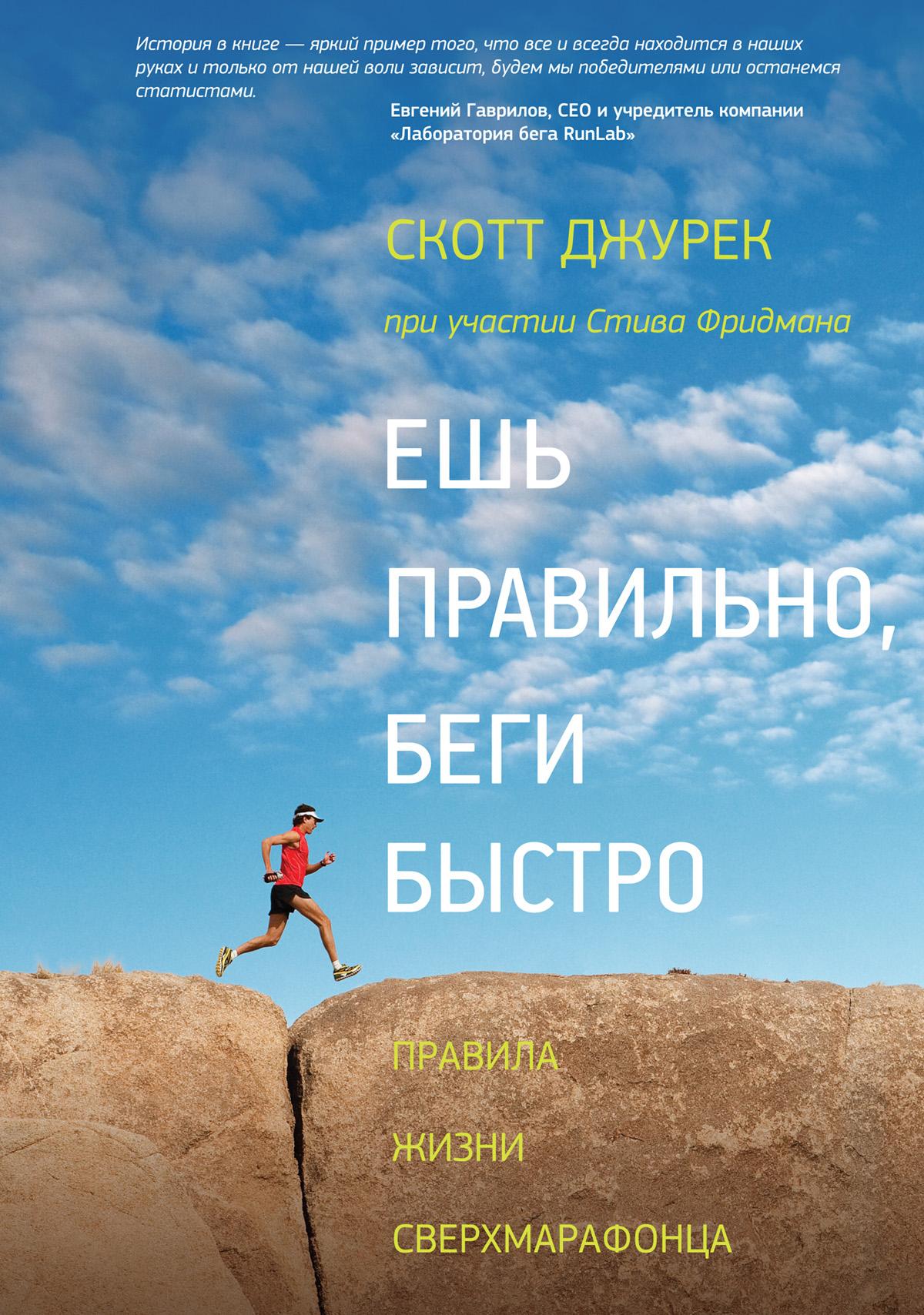 Ешь правильно, беги быстро