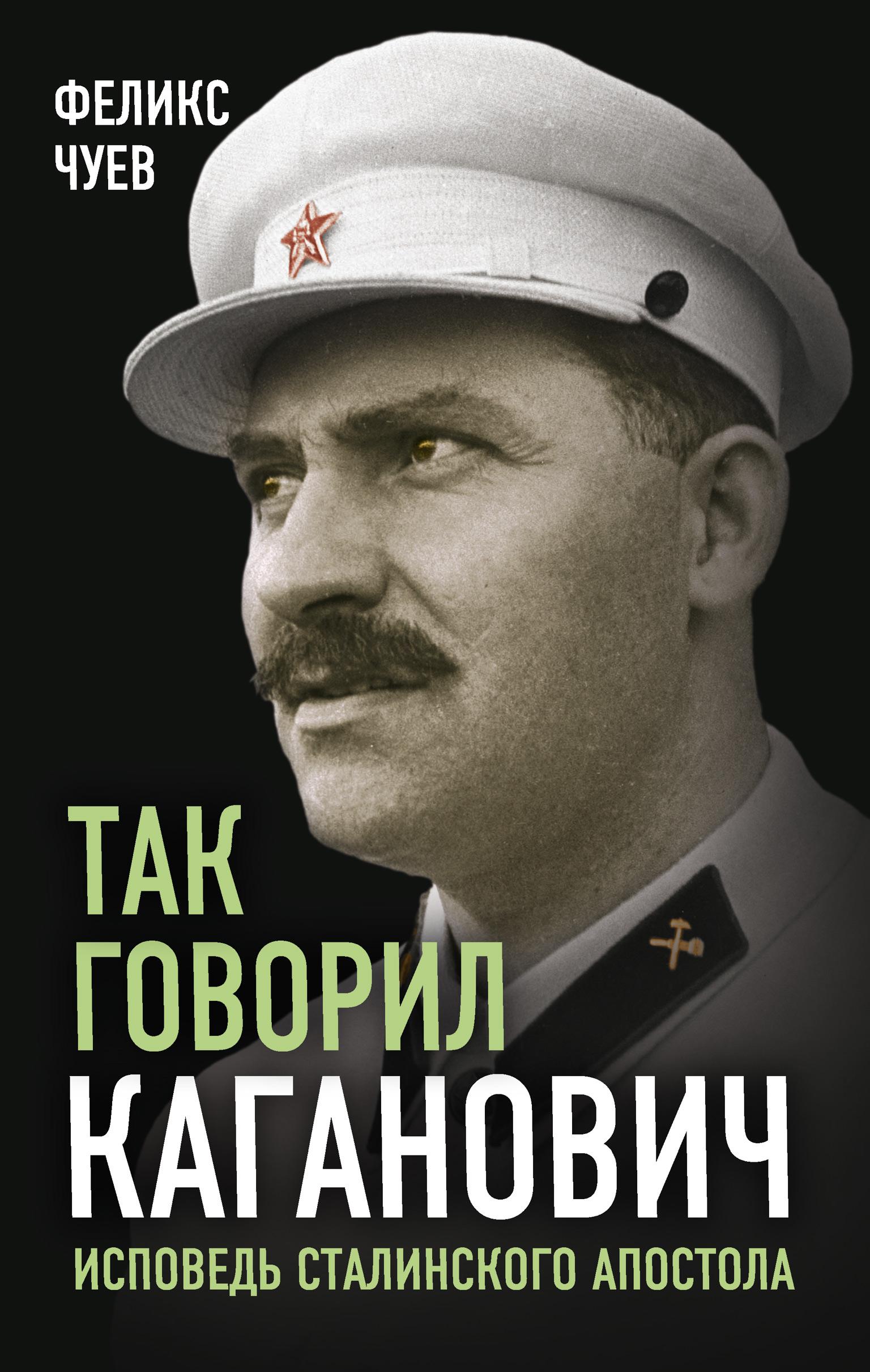 Так говорил Каганович