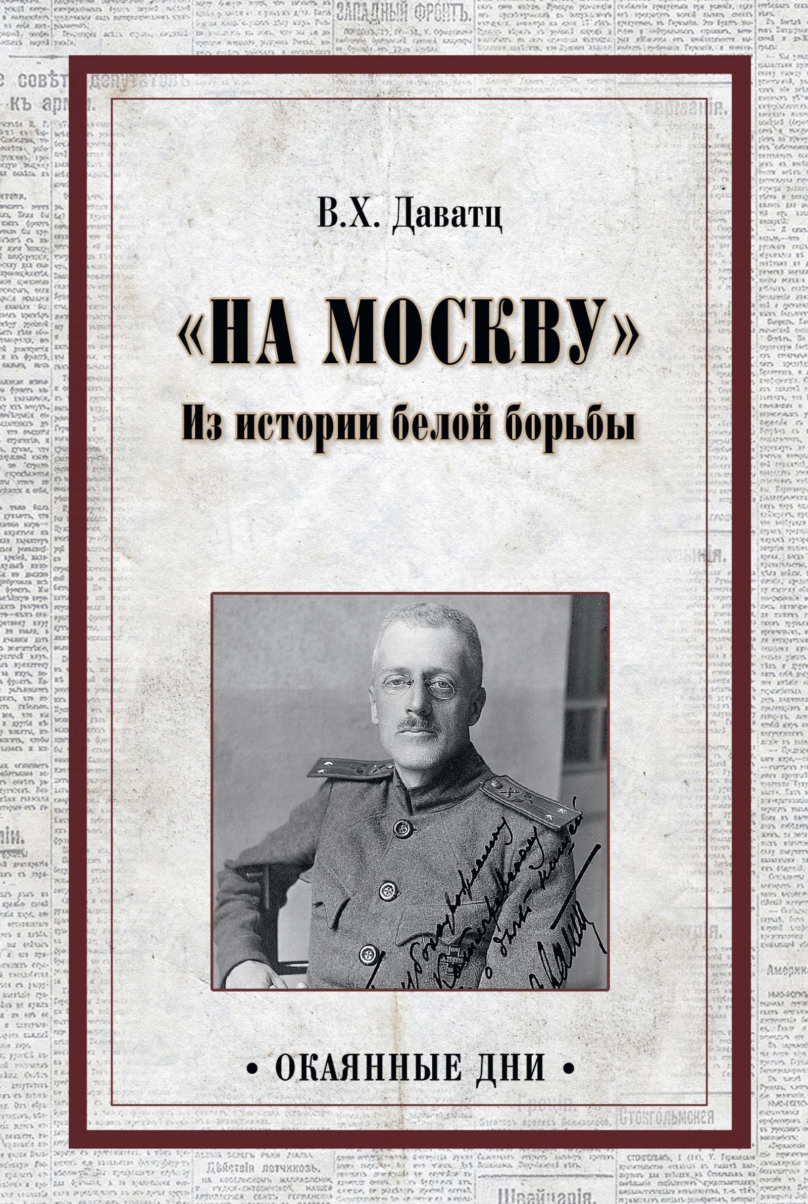 «На Москву». Из истории белой борьбы