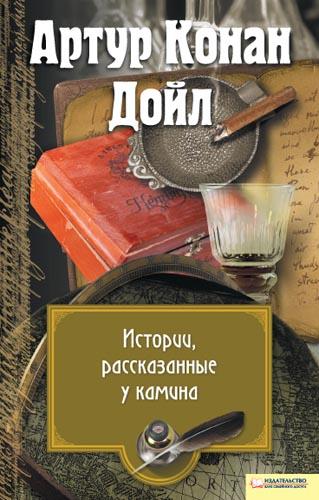 Истории, рассказанные у камина (сборник)