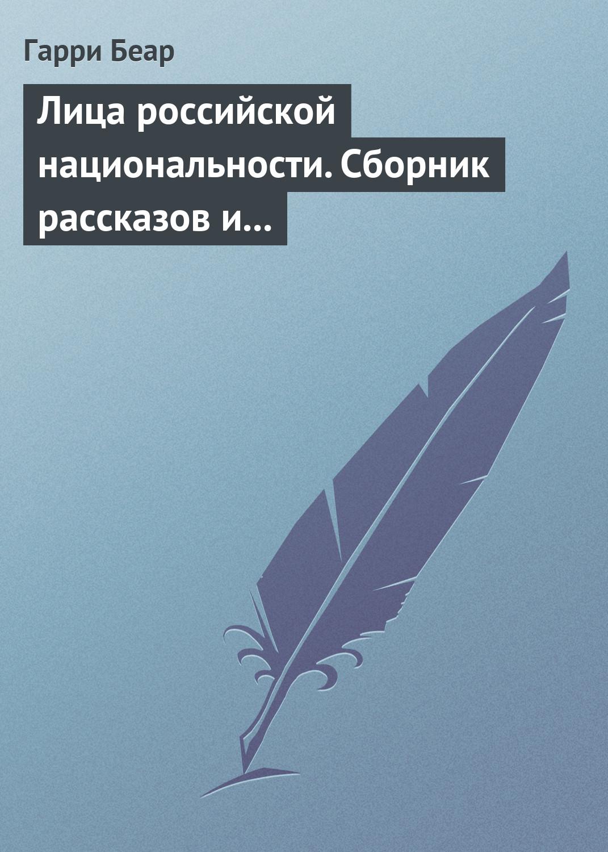 Лица российской национальности. Сборник рассказов и эссе