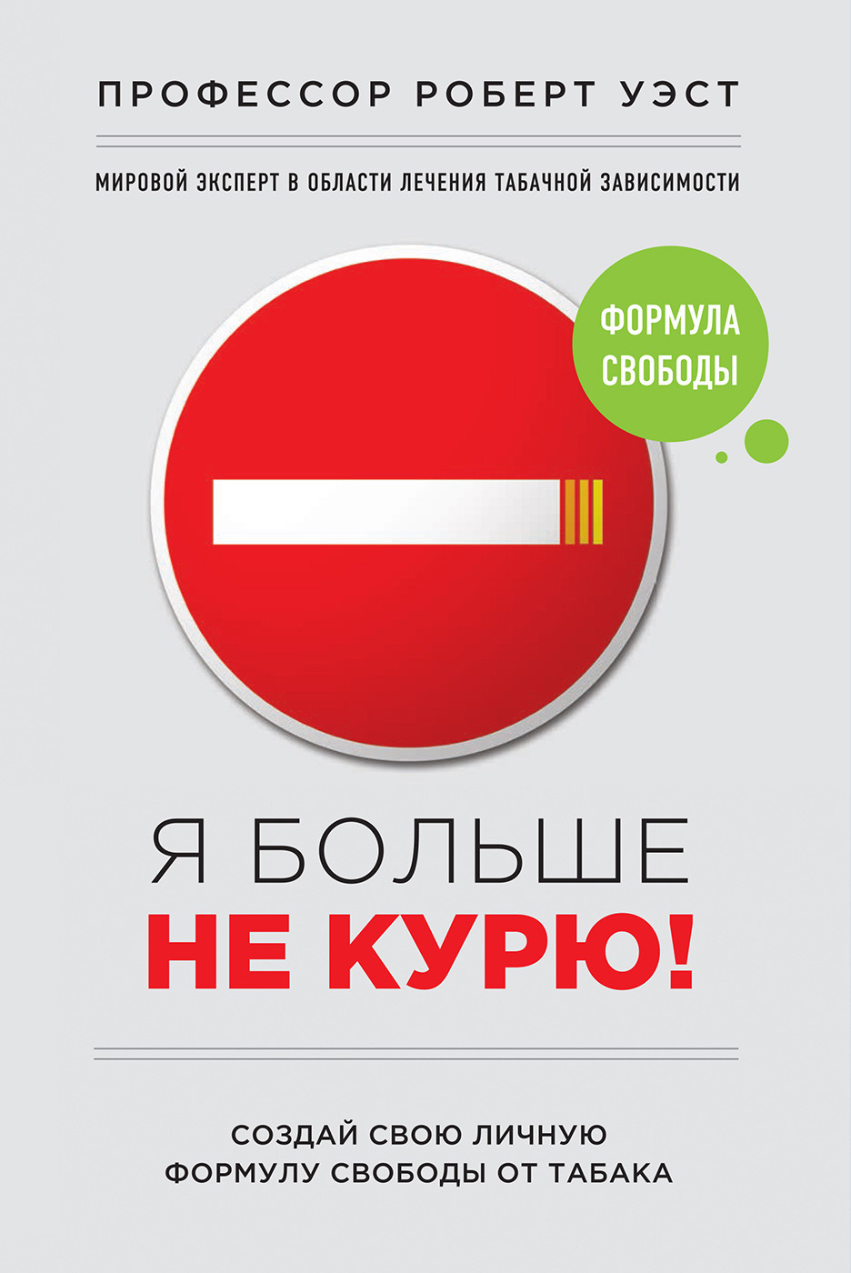Я больше не курю!