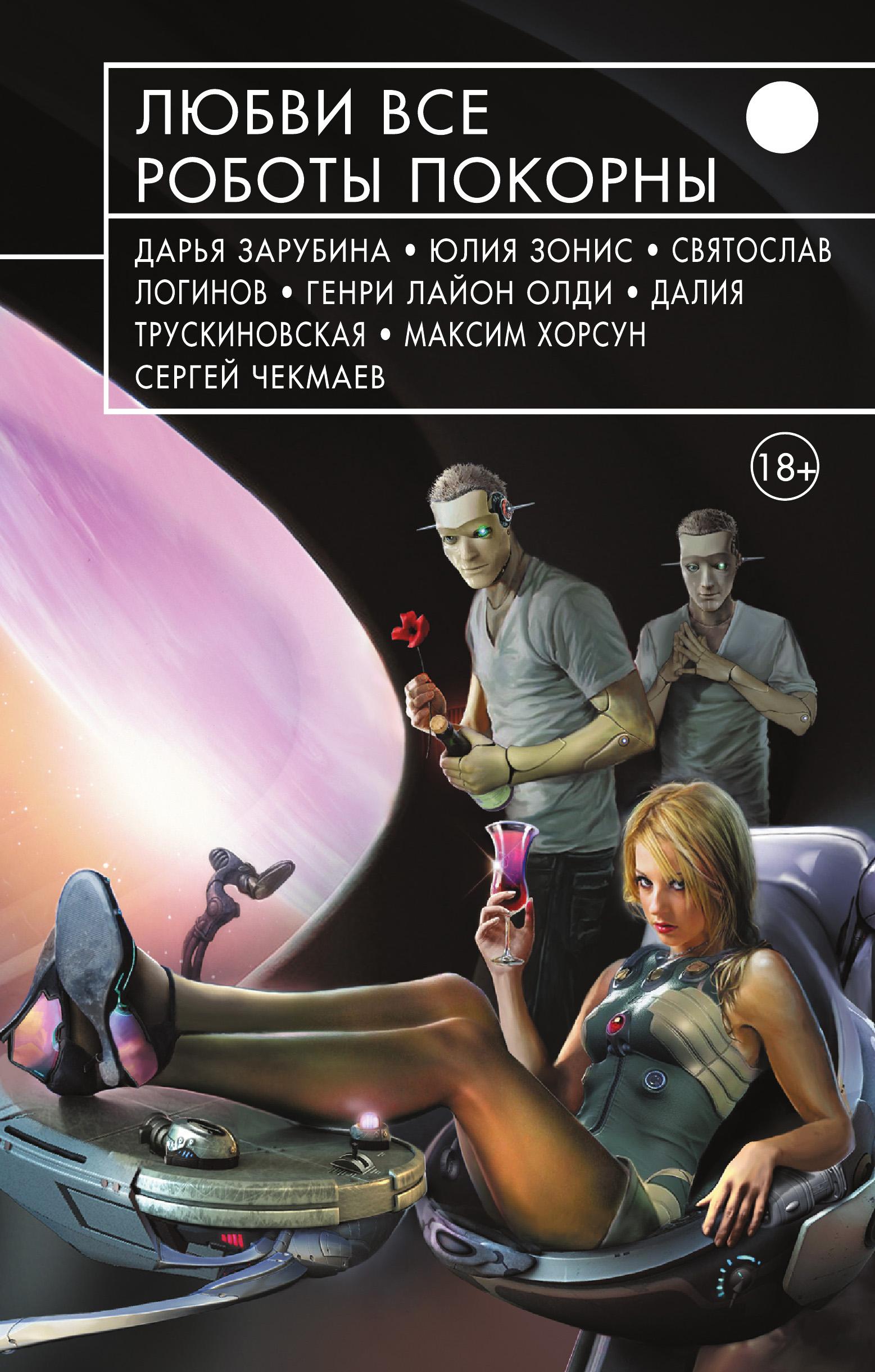 Любви все роботы покорны (сборник)