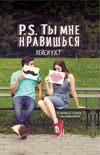 P.S. Ты мне нравишься