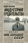 Индустрия предательства, или Кино, взорвавшее СССР