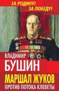 Маршал Жуков. Против потока клеветы