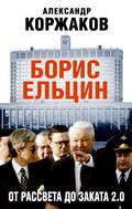 Борис Ельцин: от рассвета до заката 2.0