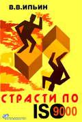 Страсти по ISO 9000. Грустно-комическая повесть о получении сертификата на систему качества
