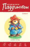 Медвежонок Паддингтон – чемпион