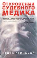 Откровения судебного медика (сборник)