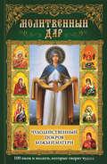 Чудодейственный покров Божьей Матери. 100 икон и молитв, которые творят чудеса