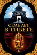 Семь лет в Тибете. Моя жизнь при дворе Далай-ламы