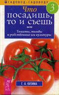 Что посадишь, то и съешь. Часть 3. Томаты, тыквы и родственные им культуры
