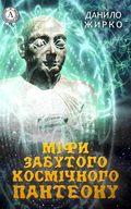 Міфи забутого космічного пантеону
