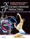 Художественная гимнастика. История, состояние и перспективы развития