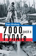 7000 дней в ГУЛАГе