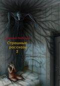 Страшные рассказы – 2