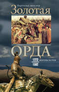 Золотая Орда. Монголы на Руси. 1223–1502