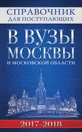 Справочник для поступающих в вузы Москвы и Московской области, 2017–2018