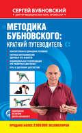 Методика Бубновского: краткий путеводитель