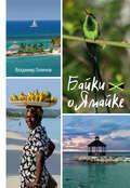 Байки о Ямайке
