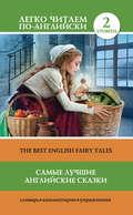 Самые лучшие английские сказки \/ The best english fairy tales
