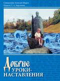 Добрые уроки-наставления. Учебное пособие к курсу «Основы православной культуры» для учащихся 4-5 классов